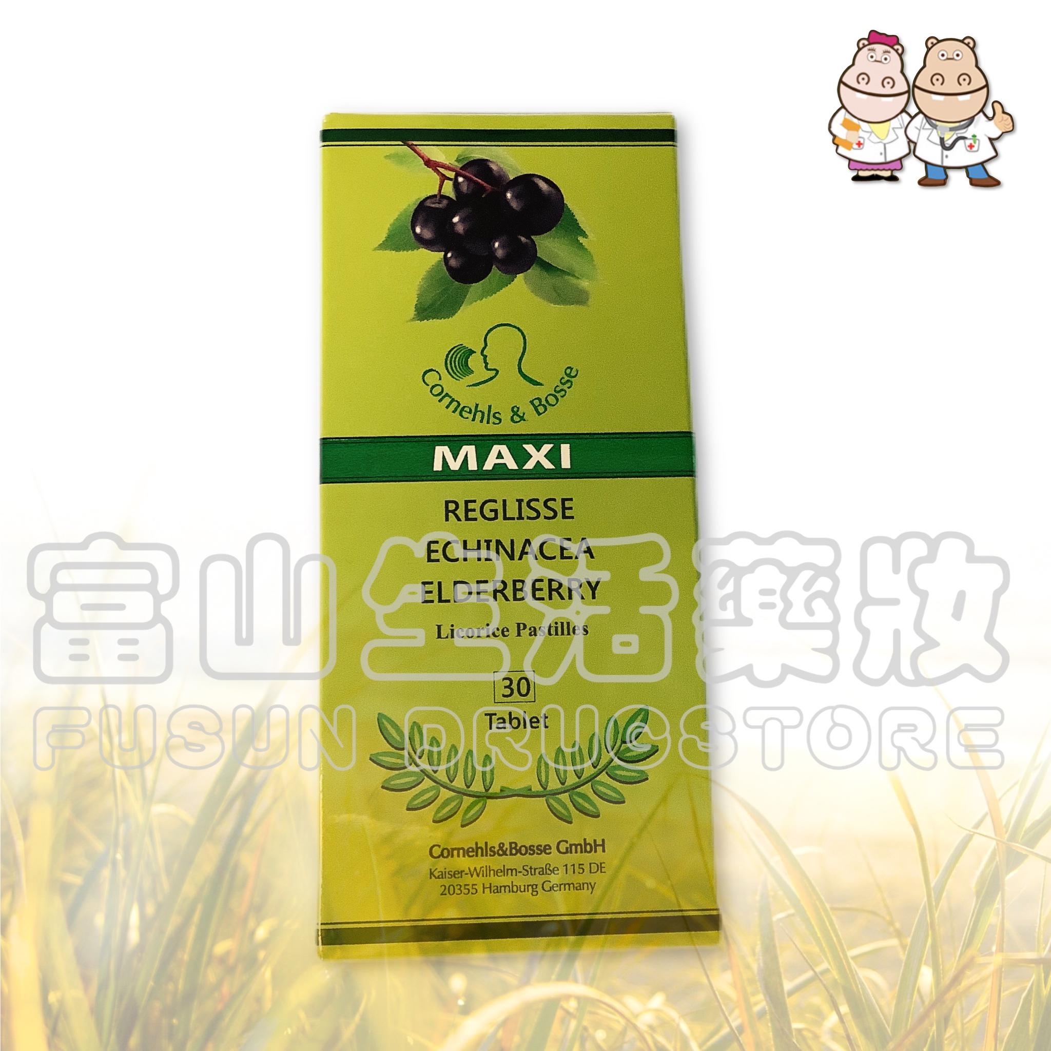 樂立舒 紫錐花+接骨木莓 草本甘草潤喉糖 【富山】