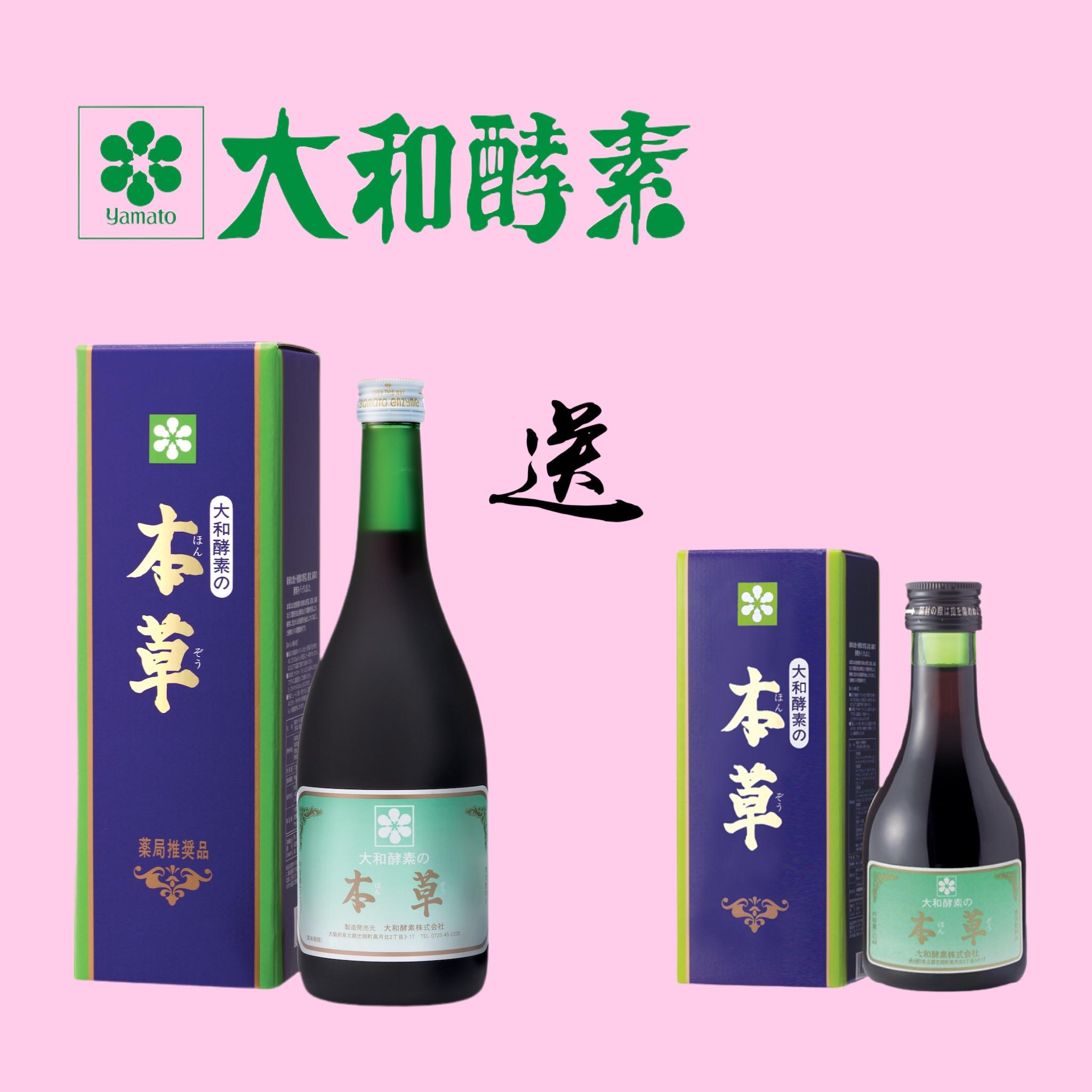 大和酵素 本草酵素母親節活動【富山】買720ml送180ml