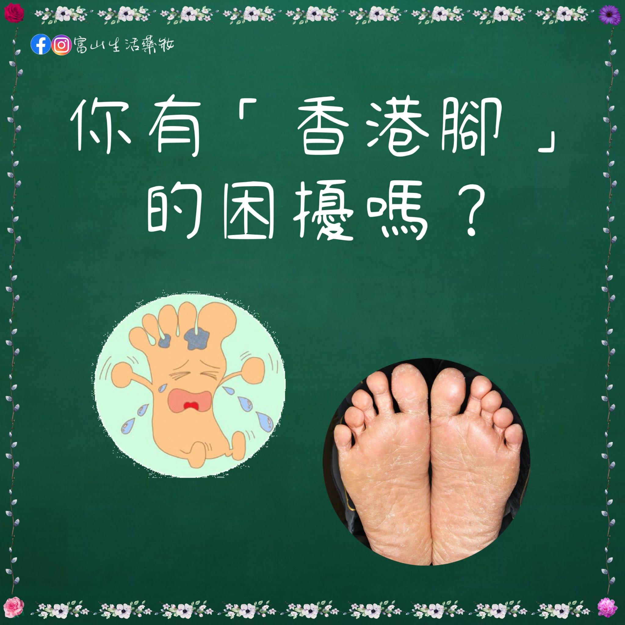你也有「香港腳」的困擾嗎?