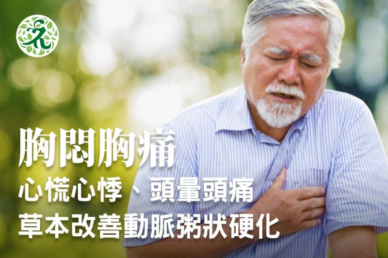 【中醫觀點:胸悶胸痛、心慌心悸、頭暈頭痛的問題,應用草本來改善動脈粥狀硬化】