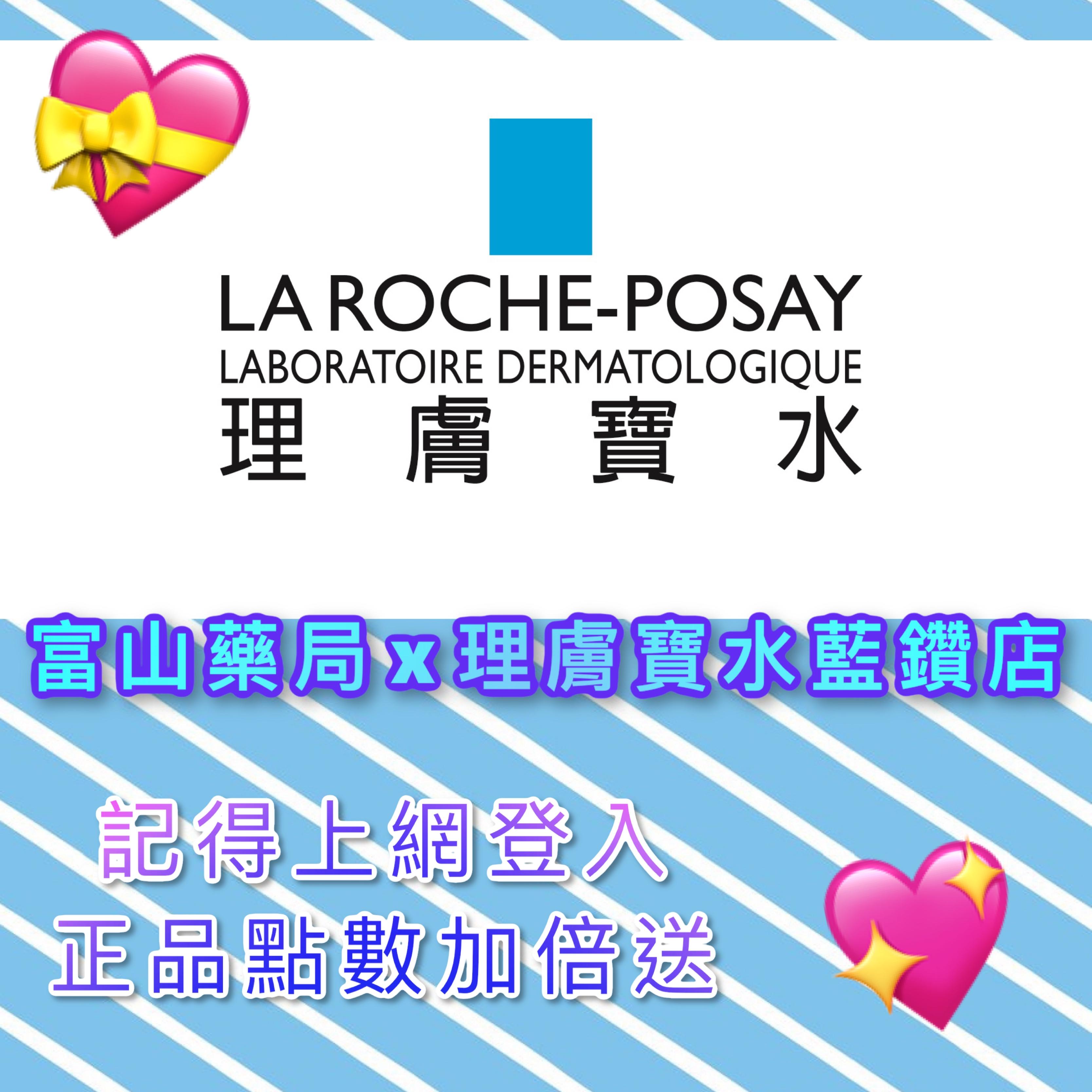 理膚寶水 LA ROCHE-POSAY 瞬效控油噴霧 【富山】