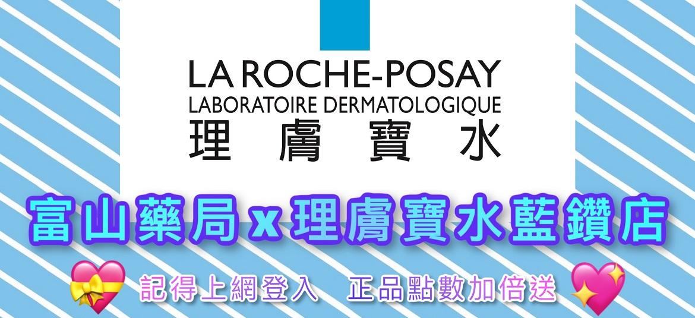 理膚寶水 La Roche-Posay