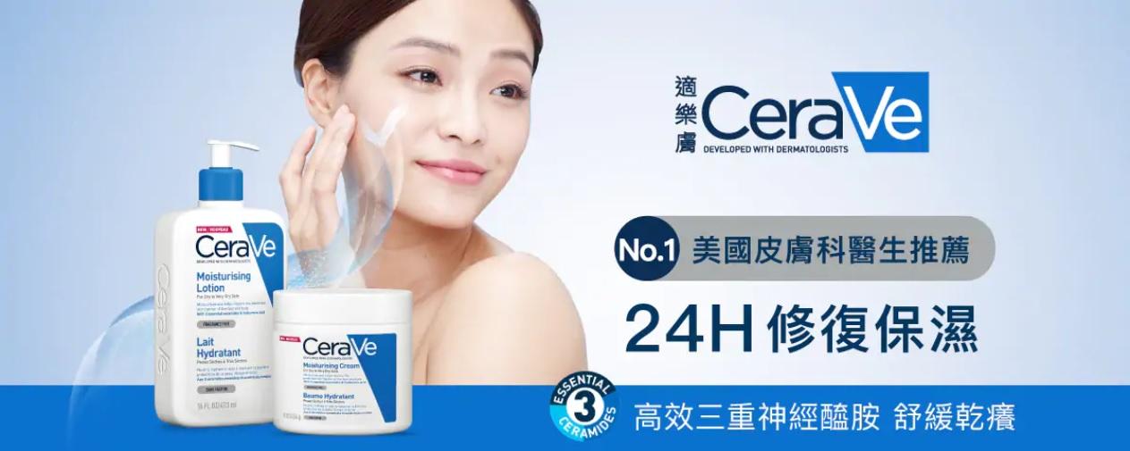 適樂膚  CeraVe