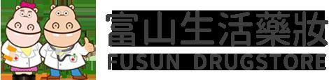 富山生活藥妝(富山藥局)